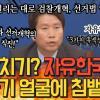 """[영상] 이인영 """"날치기? 한국당 자기 얼굴에 침뱉기"""""""