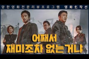 [영화걸작선]118회 - 백두산 (완결)