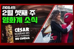 일본 박스오피스도 정복한 기생충 열풍, 소니의 새로운 마블 영화: 한 주의 영화계 소식 2월 셋째 주