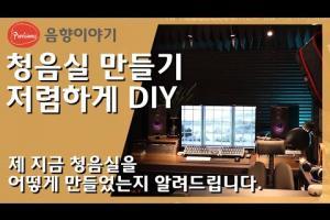 청음실 DIY - 제가 저렴하게 만들었던 방법을 공개합니다. 프리비젼스 유튜브 스튜디오 공개, 작은 청음실 겸 음향 작업실 만들기!