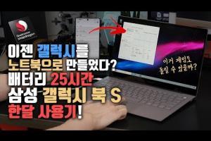 이젠... 갤럭시를 노트북으로 만들었다? 변강쇠 배터리 삼성 갤럭시북 S 한달 사용기!