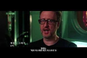 [애드 아스트라] 우주를 향한 도전 영상