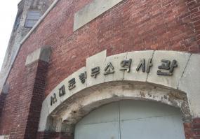 서대문 형무소