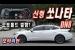 개선형인데 결함이? 현대 DN8 쏘나타 2.0 시승기 Hyundai DN8 Sonata