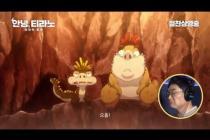영화 『안녕, 티라노: 영원히, 함께』 김준현 & 박영진 더빙 메이킹 영상