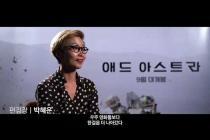 [애드 아스트라] 전문가 강력 추천 영상