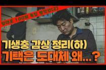 [걸작선 100회특집 명작선] 올해의 영화, 기생충(하)