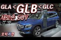 새로운 컴팩트 SUV 'GLB' 첫 등장! Mercedes-Benz GLB (2019 IAA 프랑크푸르트 모터쇼)
