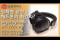 DT770, DT770 pro, DT-1770 pro 비교와 1770 pro 헤드폰에 대해서 정확하게 알려 드립니다. 고가형 밀폐형 유선 헤드폰을 찾으시는분? 이 영상 보세요!