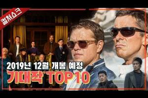 포드 V 페라리에 나이브스 아웃, 백두산에 시동! 연말 라인업 대박이네요: 2019년 12월 개봉예정 기대작 TOP 10
