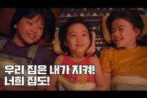이 아이들이 집을 지키기 위해 벌인 기막힌 사건들: 우리 집 소개 영상