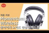 젠하이저 Momentum Wireless 3 Review- 노이즈 캔슬링 해드폰?? 전 음질이 더 마음에 듭니다. #젠하이저 #모멘텀3 #노이즈캔슬링 #헤드폰 #Sennheiser