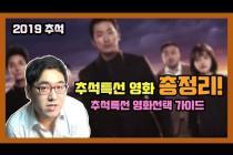 2019 추석특선 영화 총정리! 뭘 봐야 할까 고민하시는 여러분을 위한 가이드!