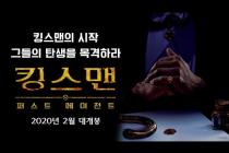 드디어 밝혀지는 킹스맨의 시작! [킹스맨: 퍼스트 에이전트] 메인예고편