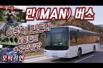 만(MAN) 버스 이렇게 만든다! 폴란드 공장 탐방 MAN Bus Production