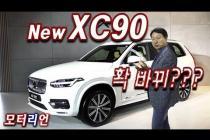 확!!! 안 바뀐 볼보 '뉴 XC90' (페이스리프트) 신차 리뷰 Volvo New XC90