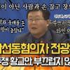 """[영상] 설훈 """"내란선동혐의자 전광훈과 장외투쟁 황교안... 부끄럽지 않은가?"""""""