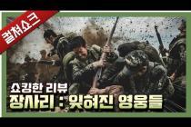 결코 잊어서는 안 될 전쟁, 얼른 잊어버리고 싶은 영화: 장사리 잊혀진 영웅들 리뷰