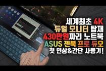 세계최초 4K 듀얼 모니터가 달린 끝판왕 노트북? ASUS 젠북 프로 듀오 첫 인상&간단 사용기!
