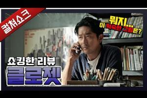 동서양 공포 클리셰를 냅다 부어버린 계몽주의적 미스터리 영화: 클로젯 리뷰
