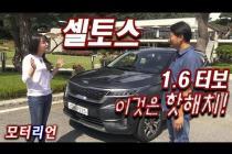 SUV의 탈을 쓴 핫해치! 기아 셀토스 1.6 T-GDI 시승기 1부 Kia SELTOS