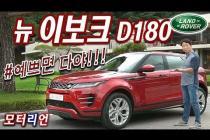 예쁘면 다야?!! 2세대 레인지로버 이보크 D180 시승기 1부 Land Rover Range Rover Evoque