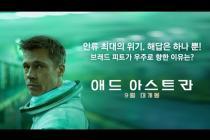 [애드 아스트라] 30초 예고편(Secret)