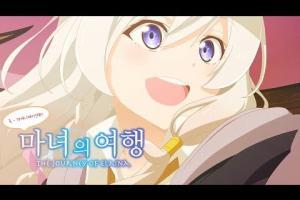 TV애니메이션『마녀의 여행』 티저 PV