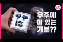 우주에 떠 있는 기분?? 삼성 노이즈 캔슬링 이어폰 개봉기 [4K]