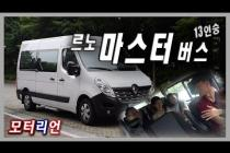 기자 넷이서 타 본, 마스터 버스 시승기 1부 (feat. 오토캐스트 이다정) Renault Master