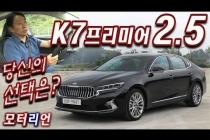 당신의 선택은? K7 프리미어 2.5 GDI 시승기 2부, Kia K7 Premier